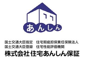 株式会社 住宅安心保証